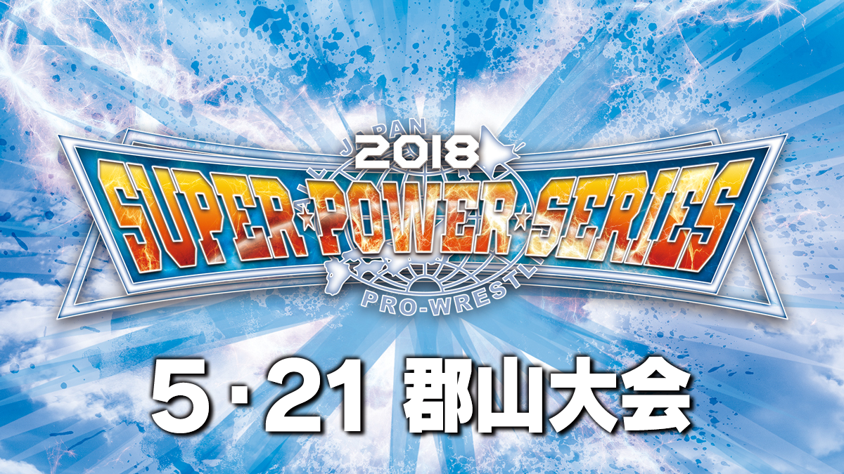 2018 SUPER POWER SERIES 2018年...